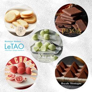 ルタオ 5種セット 《色内10枚入》《テノワール10枚入》《プチショコラストロベリー》《ナイアガラ》《ロイヤルモンターニュ》 ルタオ 北海道 お土産 チョコ クッキー いちご 白ブドウ ギフ