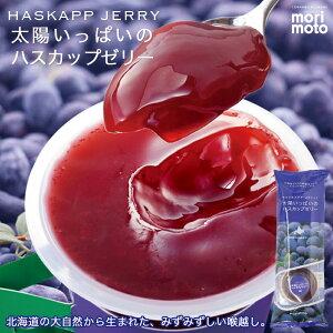太陽いっぱいのハスカップゼリー 《3個入》《2袋セット》《メール便》 morimoto 北海道 お土産 ハスカップ 果実 ほのかな酸味 ギフト プレゼント お取り寄せ 送料無料