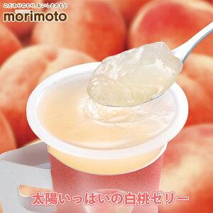 太陽いっぱいの白桃ゼリー 《3個入》 morimoto 北海道 お土産