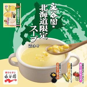 スープ詰合せ 《6袋入》《コンポタージュ・うにクリームスープ・毛がにとほたてチャウダー》 永谷園 北海道 お土産 ご飯のお供 バレンタイン ホワイトデー