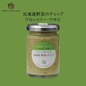 北海道 野菜のディップ (ブロッコリー・わさび) 《2個セット》 ノースファームストック 北海道 お土産 ブロッコリー とうもろこし わさび ディップソース クラッカー 野菜 ギフト プレゼン