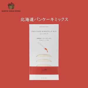 ノースファームストック 北海道パンケーキミックス 《2袋セット》《メール便》 北海道 お土産 バターミルク 小麦 ギフト プレゼント お取り寄せ 送料無料 バレンタイン ホワイトデー