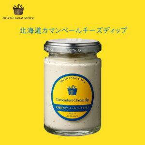北海道 カマンベールチーズディップ 【120g×2個セット】 送料無料 ノースファームストック 北海道 お土産