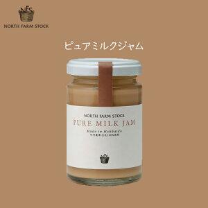 ピュアミルクジャム 《3個セット》 ノースファームストック 北海道 お土産 町村牧場 生乳 グラニュー糖 パン 紅茶 コーヒー 送料無料 バレンタイン ホワイトデー