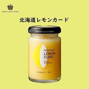 北海道 レモンカード 130g ノースファームストック 北海道 お土産 レモン 卵 バター ジャム パン スコーン タルト パイ お菓子 ギフト プレゼント お取り寄せ