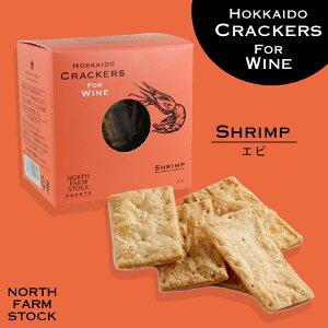 北海道クラッカー 《エビ》《55g》《5箱セット》 ノースファームストック 北海道 お土産 小麦 ワイン チーズ えび ディップ ギフト プレゼント お取り寄せ 送料無料