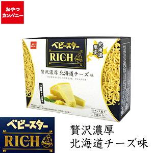 おやつカンパニー ベビースター リッチ 贅沢濃厚 北海道チーズ味 20g×6袋 北海道限定
