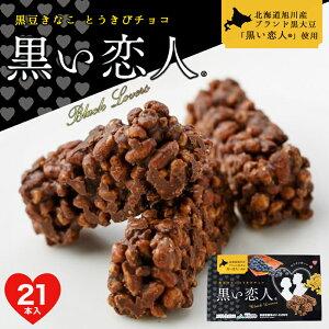 黒い恋人 《21本入》 北海道 お土産 とうきび とうもろこし パフ 黒豆 きなこ チョコ ギフト プレゼント お取り寄せ