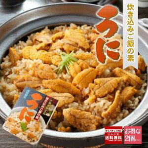 炊き込み ご飯の素 うに 【2箱セット】【送料無料】 北海道 お土産 パック レトルト 土鍋 非常食 保存食