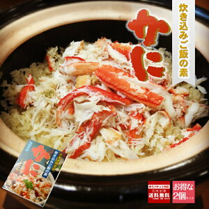 炊き込み ご飯の素 かに 【2箱セット】【送料無料】 北海道 お土産 パック レトルト 土鍋 非常食 保存食