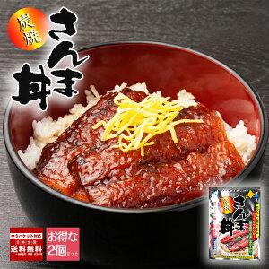 炭火焼 さんま丼 2食セット 送料無料 北海道 お土産 レトルト たれ 山椒