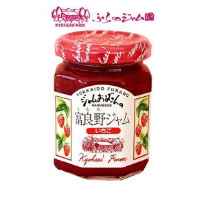 富良野ジャム 《いちご》《5個セット》 北海道 お土産 ベリー ジャム ヨーグルト パン チーズ アレンジレシピ 送料無料 バレンタイン ホワイトデー