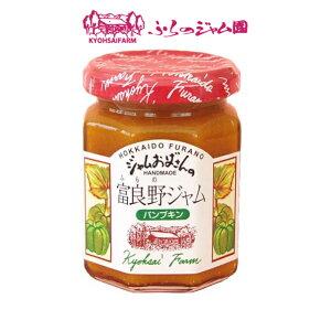 富良野ジャム 《パンプキン》《2個セット》 北海道 お土産 かぼちゃ ジャム ヨーグルト パン チーズ アレンジレシピ 送料無料 バレンタイン ホワイトデー