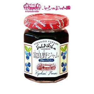 富良野ジャム 《ブルーベリー》《3個セット》 北海道 お土産 ぶどう ベリー アントシアニン ジャム ヨーグルト パン チーズ アレンジレシピ 送料無料 バレンタイン ホワイトデー