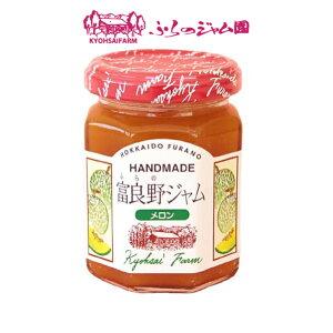 富良野ジャム 《メロン》 140g 北海道 お土産 富良野メロン ジャム ヨーグルト パン チーズ アレンジレシピ バレンタイン ホワイトデー