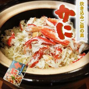 炊き込み ご飯の素 《かに》 北海道 お土産 パック レトルト 土鍋 非常食 保存食 ギフト プレゼント お取り寄せ バレンタイン ホワイトデー