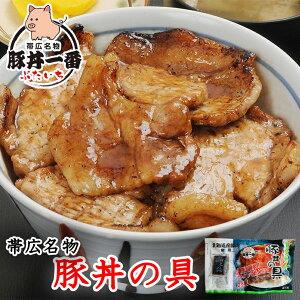 帯広名物 豚丼の具 《2個セット》《冷凍》 豚丼一番 ぶたいち 北海道 お土産 レトルト 豚肉 ご飯のお供 おかず 惣菜 送料無料 バレンタイン ホワイトデー