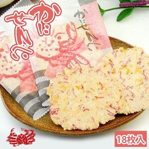 北海かにせんべい 《18枚入(9袋×2枚)》《3個セット》 ムロタ 北海道 お土産 かに せんべい 和菓子 お茶請け ギフト プレゼント お取り寄せ 送料無料 バレンタイン ホワイトデー