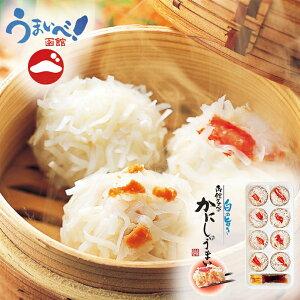 かにしゅうまい 《8個入》《3箱セット》《冷凍便》 函館タナベ食品 北海道 お土産 かに しゅうまい ご飯のお供 おかず 名物 ギフト プレゼント お取り寄せ 送料無料 バレンタイン ホワイト