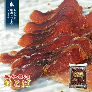 笹切り鮭とば 《120g×1袋》 北海道 お土産 さけ 珍味 おつまみ 肴 ギフト プレゼント お取り寄せ 送料無料