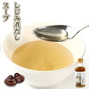 しじみ煮だしスープ 180ml 北海道天塩町 北海道 お土産