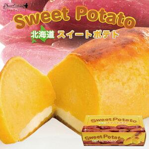 北海道 スイートポテト 《300g》《3個セット》 わらく堂 北海道 お土産 スイーツ さつまいも カスタードクリーム バター ギフト プレゼント お取り寄せ 送料無料