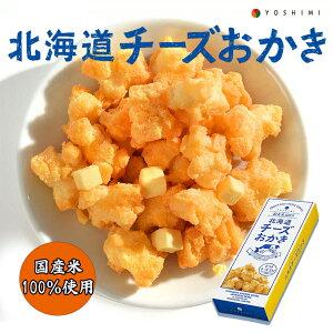 《2箱セット》 北海道チーズおかき 《6袋入》 YOSHIMI 北海道 お土産 チーズ おかき 小分け ギフト プレゼント お取り寄せ 送料無料