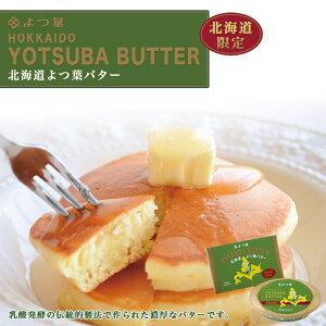 よつ葉 北海道よつ葉バター 《5個セット》 北海道 お土産 生乳 有塩 パン 料理 バターライス バターチキンカレー ギフト プレゼント お取り寄せ 送料無料