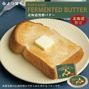よつ葉 北海道 発酵バター 《125g》 北海道 お土産 バター 生乳 クリーム ミルク 発酵 ギフト プレゼント お取り寄せ 北海道限定 送料無料