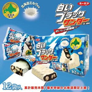 白いブラックサンダー 《12本入》《5箱セット》 有楽製菓 北海道 お土産 ミルク チョコ ビスケット ココア クッキー 北海道限定 ギフト プレゼント お取り寄せ 送料無料