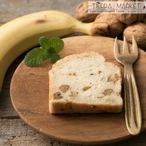 米粉パウンドケーキ胡桃とばなな ギルトフリー グルテンフリー ヴィーガン 砂糖不使用ケーキ 卵不使用 乳不使用