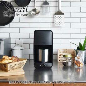 タイガー コーヒーメーカー ステンレスサーバー (0.81L) ADC-N060 ブラック タイガー魔法瓶 コーヒー 6杯分 ステンレス サーバー 保温機能 おしゃれ