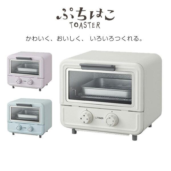 タイガー オーブントースター 「やきたて」 ぷちはこ KAO-A850 コンパクト 1人暮らし かわいい おしゃれ