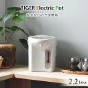タイガー魔法瓶 マイコン電動ポット 2.2L PDR-G220WU アーバンホワイト 節電 省スチーム 電気ポット