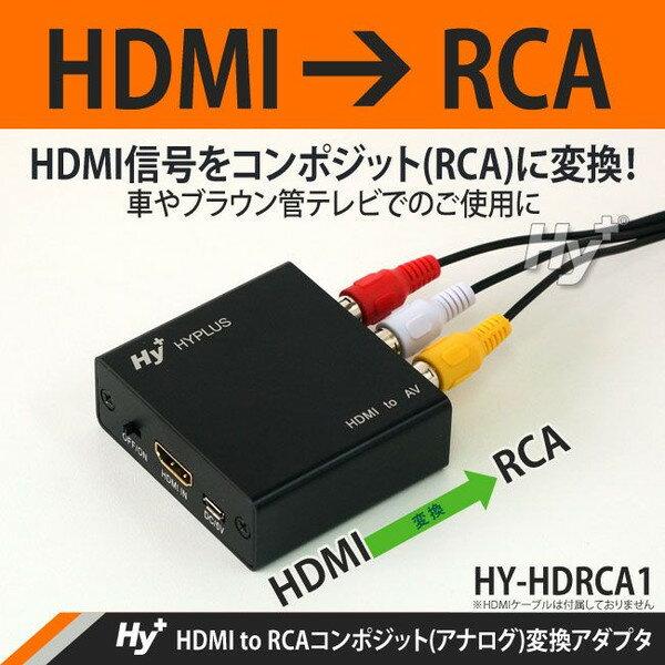 【送料無料、代引き不可、時間指定不可】Hy+ HDMI to RCAコンポジット(アナログ)変換アダプタ HY-HDRCA1