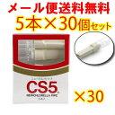 【メール便で送料無料】タバコのフィルター ニュークロレラパイプ CS5 5本入 ×30個