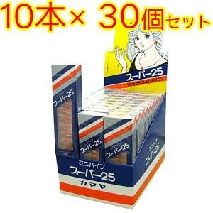 【送料無料】カマヤ ミニパイプ スーパー25 10本入 ×30個 【北海道・沖縄・離島を除く】
