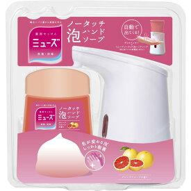 ミューズ ノータッチ 泡ハンドソープ グレープフルーツの香り (本体ソープディスペンサー+詰替250ml セット)