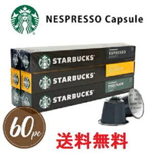 【送料無料】スターバックス ネスプレッソ 互換 コーヒーカプセル 10個入り×6箱 カプセルコーヒー STARBUCKS 3種類 エスプレッソ ブロンド パイクプレイス  NESPRESSO 【北海道・沖縄・離島除