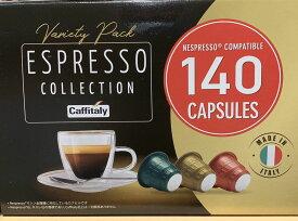 【送料無料】140個入り ネスプレッソ 互換 カプセル コーヒー カフィタリー 3種類  【北海道・沖縄・離島除く】