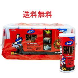 【送料無料】Scott (スコット) SHOP TOWELS ショップタオル ブルーロール 55枚 10ロールセット 【北海道・沖縄・離島を除く】