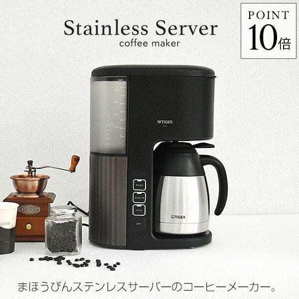 【アウトレット】タイガー コーヒーメーカー まほうびんステンレスサーバー (1.08L) ACE-S080 ブラック タイガー魔法瓶 コーヒー 8杯分 まほうびん 保温 アイスコーヒー ※外装箱に傷・日焼けあり