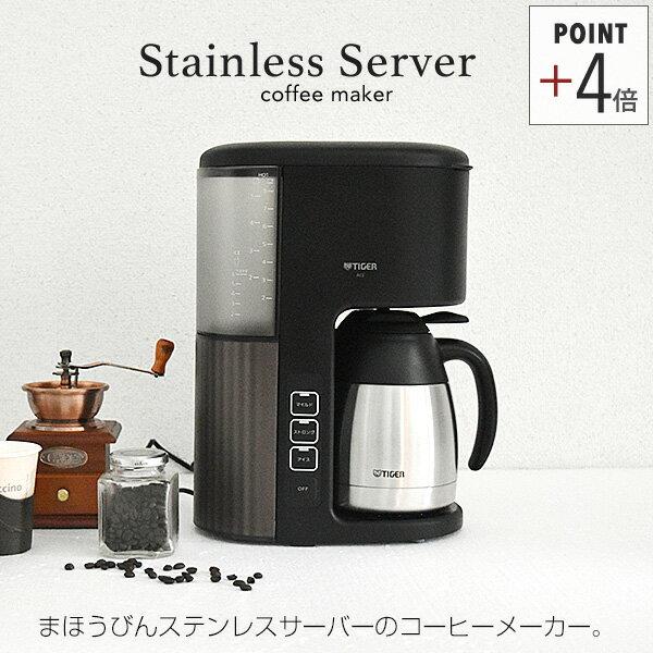 タイガー コーヒーメーカー まほうびんステンレスサーバー (1.08L) ACE-S080 ブラック タイガー魔法瓶 コーヒー 8杯分 まほうびん 保温 アイスコーヒー