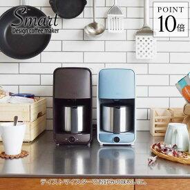 タイガー コーヒーメーカー ステンレスサーバー (0.81L) ADC-A060 タイガー魔法瓶 コーヒー 6杯分 ステンレス サーバー 保温機能 濃度調節 おしゃれ