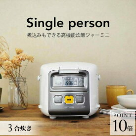 エントリーでポイント10倍 タイガー 炊飯器 マイコン 3合 JAI-R551 ホワイト タイガー魔法瓶 炊きたて 炊飯ジャー 1人暮らし