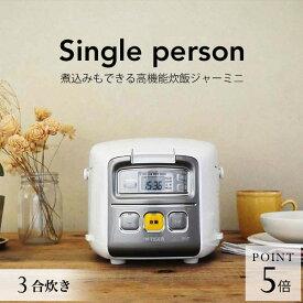 エントリーでポイント5倍 タイガー 炊飯器 マイコン 3合 JAI-R551 ホワイト タイガー魔法瓶 炊きたて 炊飯ジャー 1人暮らし