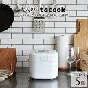 タイガー 炊飯器 マイコン tacook 3合 JBU-A551 ホワイト タイガー魔法瓶 炊飯ジャー 炊きたて 1人暮らし おかず 同時…