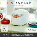 タイガー IH炊飯器 5.5合 JKD-V100 タイガー魔法瓶 炊飯ジャー 炊きたて IH 炊飯器 ホワイト 1人暮らし 新生活