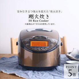 エントリーでポイント5倍 タイガー IH炊飯器 1升 JKT-B183 タイガー魔法瓶 炊飯ジャー 炊きたて IH 炊飯器