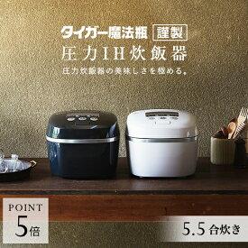 タイガー 圧力IH 炊飯器 JPC-G100 5.5合 エアリーホワイト モスブラック レッドクレイ 土鍋 コーティング 圧力 IH タイガー魔法瓶 炊飯ジャー 炊きたて 大麦 コンパクト おしゃれ